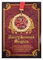 Медаль в подарочной открытке 20 лет
