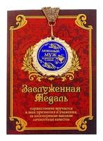 Медаль в подарочной открытке ''Любимый муж''