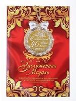 """Медаль в подарочной открытке """"С юбилеем 40"""""""