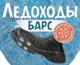 Ледоходы для обуви